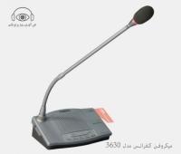 سیستم کنفرانس صوتی،میکروفن کنفرانس سری HCS-3630
